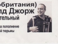 Moldova ticket