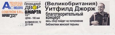 Moldova ticket